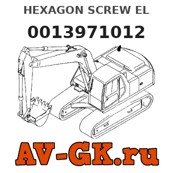 Volvo 0013971012 HEXAGON SCREW EL